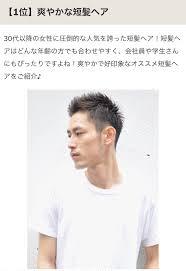 世の旦那さんにして欲しい髪型д 山口県周南市ピンラビのブログ