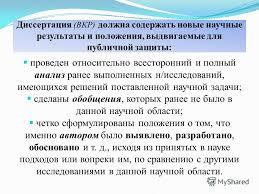 Презентация на тему Лямзин Михаил Алексеевич профессор д п н  25 Диссертация ВКР должна содержать новые