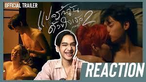 REACTION แปลรักฉันด้วยใจเธอ Part 2 [OFFICIAL TRAILER] |  ขอยาแก้ไบโพล่าร์หน่อย💉 - YouTube