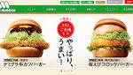 -2chまとめ-【社会】モスバーガーが謝罪、韓国の店舗で「日本産の食材を使用しておりません」と告知…4~9月中旬までトレーマットに記載★3
