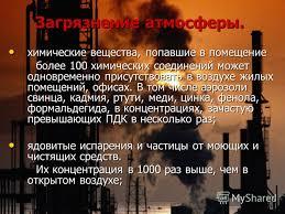 Презентация на тему Химия и проблемы охраны окружающей среды  10 Загрязнение атмосферы