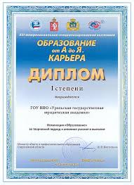 ural state law university Диплом
