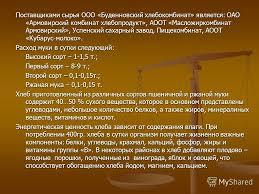 Презентация на тему МОУ СОШ г Буденновск Реферат по теме  6 Поставщиками сырья ООО