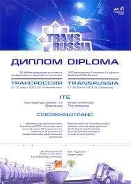 Дипломы и награды Диплом участника выставки по транспорту и логистике Трансроссия 2007