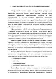 Отчет по производственной практике на примере АО Газпромбанк  Отчёт по практике Отчет по производственной практике на примере АО Газпромбанк 4