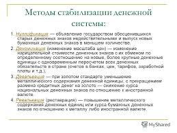 Презентация на тему Денежные реформы План Сущность виды и  5 Методы стабилизации