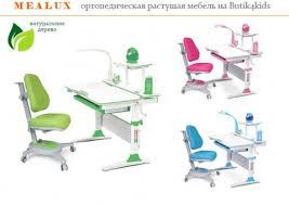 <b>КОМПЛЕКТ</b> ИЗ ДЕРЕВА <b>Mealux EVO</b>-<b>30</b>: парта + кресло + полка + ...