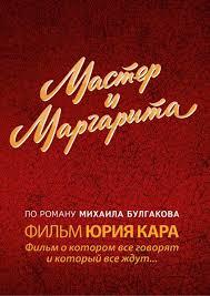 Image result for мастер и маргарита 1994 фильм
