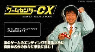 ゲームセンターcx 動画 一覧