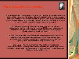 Презентация кандидатской диссертации Позняковой Ольги Леонидовны  Актуальность темы В современных условиях одной из самых востребованных отраслей истории философии является кантоведение в
