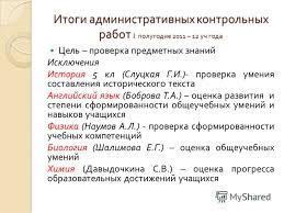 Презентация на тему Проект Административная контрольная  4 Итоги административных контрольных