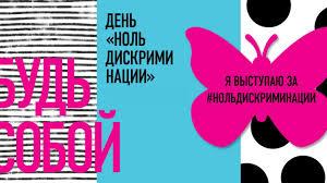 Картинки по запросу День «Ноль дискриминации» (Zero Discrimination