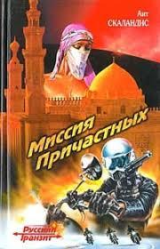 Причастные (<b>Ант Скаландис</b>) серия книг в правильном порядке: 4 ...