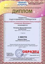 Дипломы Пример заполнения диплома для дошкольников и школьников педагогов руководителей и педагогов участников