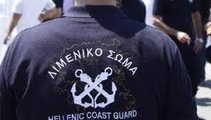 Image result for λιμενικο