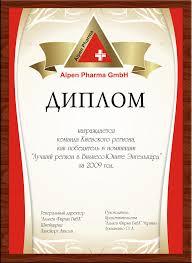 Сертификаты дипломы Империя Принт 3