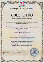 Достижения Українська страхова група Завантажити Долгосрочный кредитный рейтинг ЧАО Страховая компания
