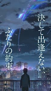 156 your name apple iphone 5 640x1136 wallpapers mobile abyss