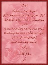 Wedding Anniversary Wishes Urdu Wedding Gallery