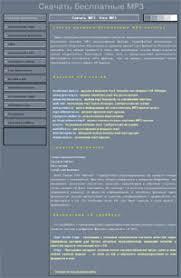 Бесплатные шаблоны сайтов скачать бесплатно Готовый веб сайт  Скачать mp3