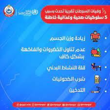 World Health Organization Egypt - Fotos