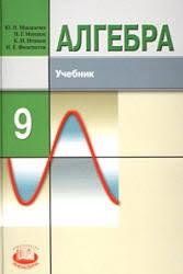класс net Алгебра 9 класс Учебник для углубленного изучения Макарычев Ю Н Миндюк Н Г Нешков К И Феоктистов И Е