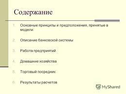 Презентация на тему РОССИЙСКИЙ УНИВЕРСИТЕТ ДРУЖБЫ НАРОДОВ   Магистерская диссертация Оценка экономического потенциала 2 Содержание 1