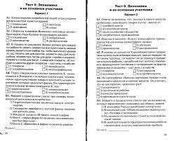 Тесты Сайт boreiko  Экономика и ее основные участники