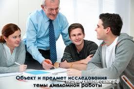 Объект и предмет курсовой работы Пример  Объект и предмет исследования темы дипломной работы