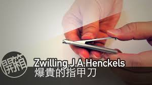 開箱ep 4 什麼 一千多塊的指甲刀 他會唱歌嗎 zwilling j a henckels ultra slim nail clipper 開箱 you