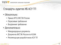 Нюансы проведения аудита ИБ АСУ ТП  10 Стандарты аудитов ИБ АСУ