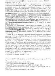 Правовая природа субъектов арбитражного процесса курсовая по  Право на иск и право на предъявление иска курсовая по теории государства и права скачать бесплатно
