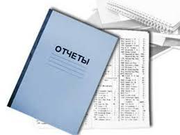 Отчет о работе сотрудника Нужен ли он Состав и образец отчета