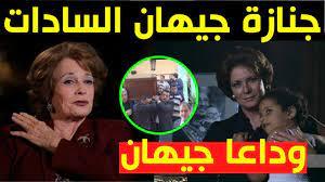 وفاة جيهان السادات وقرار عاجل من السيسي بعد صلاة الجنازة عليها - YouTube
