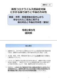 滋賀 県 コロナ 速報