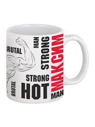 <b>Кружка</b> Максим Hot Man BigArmy 7292376 в интернет-магазине ...