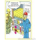 скачать инструкции по охране труда по профессиям и видам работ бесплатно
