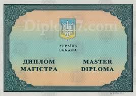 Образцы образовательных документов Образование от diplomseven Диплом магистра 2016 года
