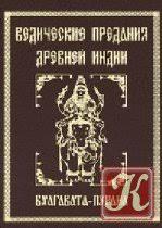 <b>Ведические предания Древней Индии</b>. Бхагавата-пурана ...