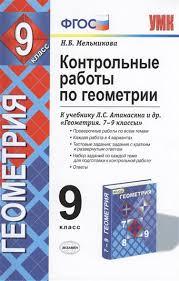 Контрольные работы по геометрии класс К учебнику Л С  Контрольные работы по геометрии 9 класс К учебнику Л С Атанасяна и