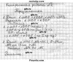 ГДЗ по геометрии для класса Мерзляк А Г контрольная работа  Контрольная работа № 2 Тема Треугольники 1 Докажите равенство треугольников mbf и dbf