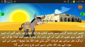 quran stories for kids urdu 1 5 0 screenshot 3
