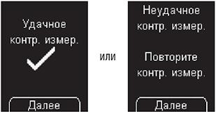 База знаний Акку Чек Мобайл проведение контрольного измерения  2415314480 jpg 1368389318