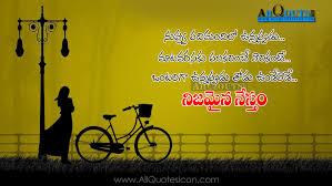 34987346 Shubhodayam Kavitalu Messages Telugu Telugu Quotes