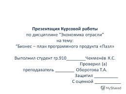 Презентация на тему Презентация Курсовой работы по дисциплине  1 Презентация Курсовой работы по дисциплине Экономика отрасли на тему Бизнес план