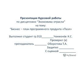 Презентация на тему Презентация Курсовой работы по дисциплине  1 Презентация Курсовой работы