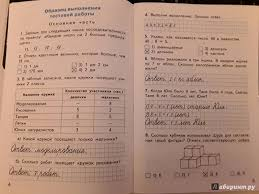 из для Математика класс Итоговые контрольные работы ФГОС  Иллюстрация 1 из 3 для Математика 2 класс Итоговые контрольные работы ФГОС Лабиринт книги Источник Читающий пингвин