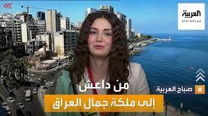 صباح العربية   الجمال ينتصر على الإرهاب.. ماريا فرهاد سالم.. من أنياب داعش  إلى ملكة جمال العراق - YouTube