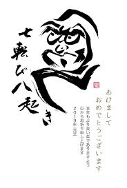 和風デザインの年賀状だるま酉年 かわいい無料年賀状