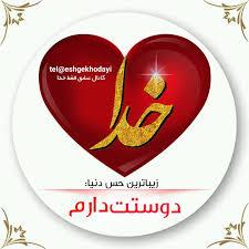 Image result for ع ش ق site:http://yas961.mihanblog.com